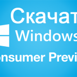 Скачать Windows 8 Consumer Preview 32-bit и 64-bit