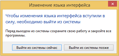 add_lang_win8_08