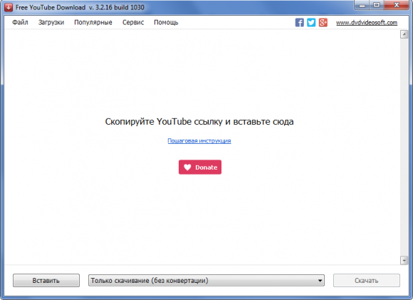 free_youtube_download_r_step1