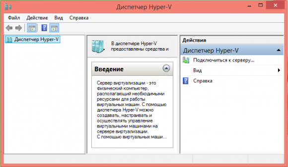 hyper-v_in_windows81_7