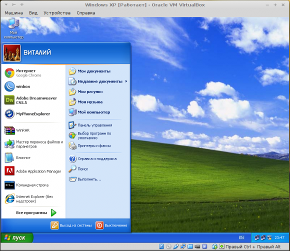 virtualbox_windows12