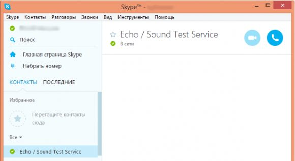 disable_advertisements_in_skype00