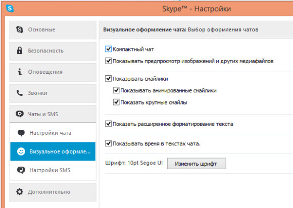 disable_advertisements_in_skype02