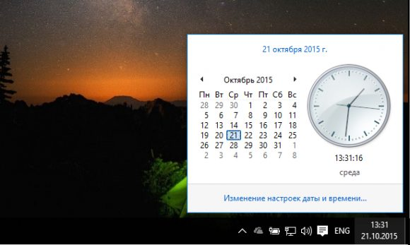 repair_old_clock_win10