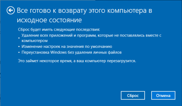restore_default_win10_07